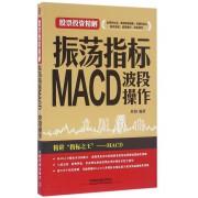 振荡指标MACD(波段操作股票投资精解)