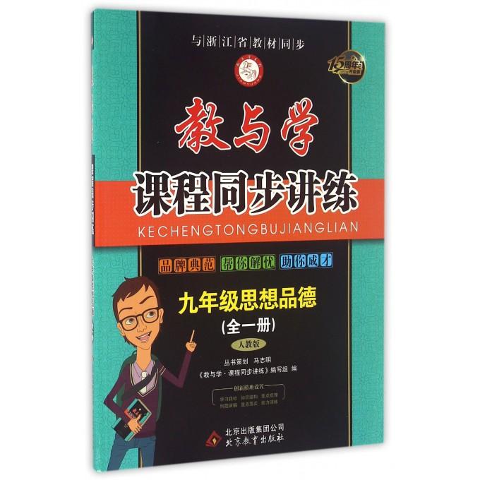 九年级思想品德(全1册人教版15周年升级版)/教与学课程同步讲练