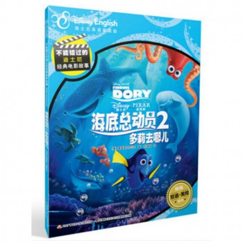 海底总动员(2多莉去哪儿迪士尼英语家庭版)/精编双语美绘系列