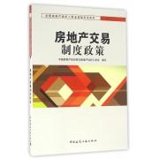 房地产交易制度政策(全国房地产经纪人职业资格考试用书)