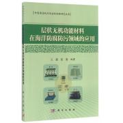 层状无机功能材料在海洋防腐防污领域的应用/中国腐蚀状况及控制战略研究丛书
