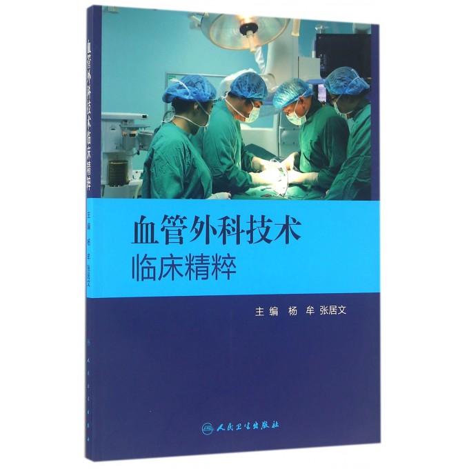 血管外科技术临床精粹