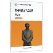 外科诊疗常规(第2版北京儿童医院诊疗常规)
