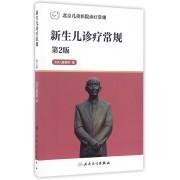 新生儿诊疗常规(第2版北京儿童医院诊疗常规)