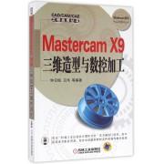Mastercam X9三维造型与数控加工/Mastercam系列/CAD\CAM\CAE工程应用丛书