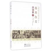 真善合美(蒋锡夔传)/老科学家学术成长资料采集工程中国科学院院士传记丛书