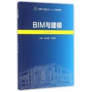 BIM与建模(高等教育工程造价专业十三五规划系列教材)