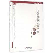 中国傈僳族研究文献题录/中国民族研究文献题录集成