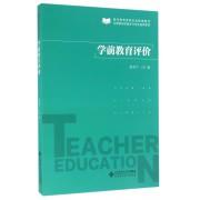 学前教育评价(教师教育课程标准配套教材全国教师资格证书考试通用教材)