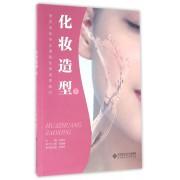 化妆造型(下美容美体专业课程改革成果教材)