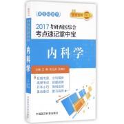 内科学/2017考研西医综合考点速记掌中宝