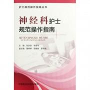 神经科护士规范操作指南/护士规范操作指南丛书
