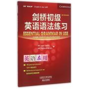 剑桥初级英语语法练习(第3版中文版)/剑桥英语在用丛书