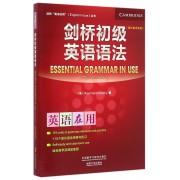 剑桥初级英语语法(第3版中文版)/剑桥英语在用丛书