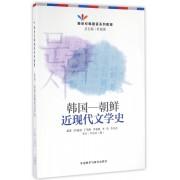 韩国-朝鲜近现代文学史(新世纪韩国语系列教程)