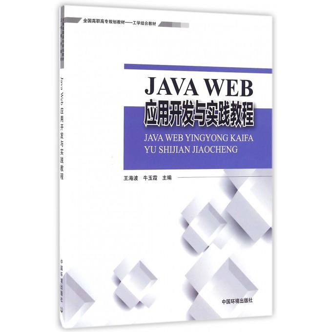 JAVAWEB应用开发与实践教程(工学结合教材全国高职高专规划教材)