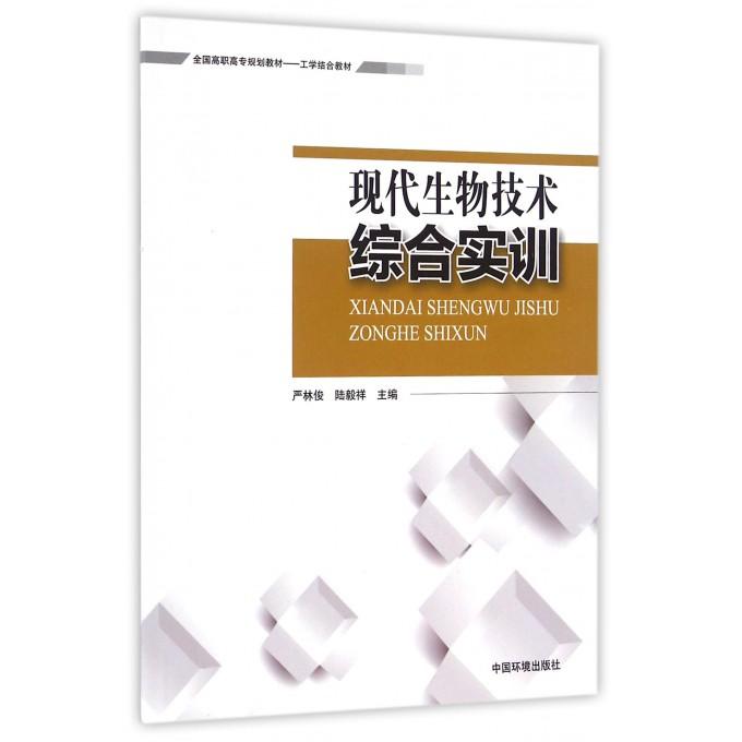 现代生物技术综合实训(工学结合教材全国高职高专规划教材)