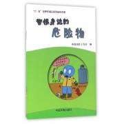 警惕身边的危险物/六·五世界环境日系列宣传手册