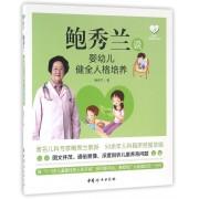 鲍秀兰谈婴幼儿健全人格培养/鲍秀兰家庭育儿丛书