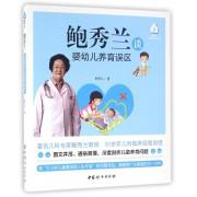 鲍秀兰谈婴幼儿养育误区/鲍秀兰家庭育儿丛书