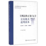 刑法修正案<九>公安机关适用读本/公安民警执法实务与规范化丛书