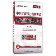 中国工商银行招聘考试考点速记手册(中公版第2版)