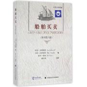 船舶买卖(原书第6版中英文对照版)
