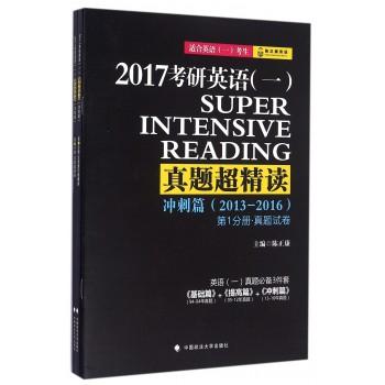 2017考研英语<一>真题超精读(冲刺篇2013-2016适合英语1考生共3册)