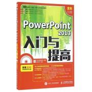 PowerPoint2013入门与提高(附光盘全彩印刷)