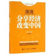 滴滴(分享经济改变中国)