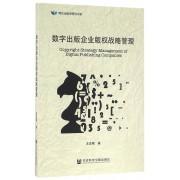 数字出版企业版权战略管理/明伦出版学研究书系
