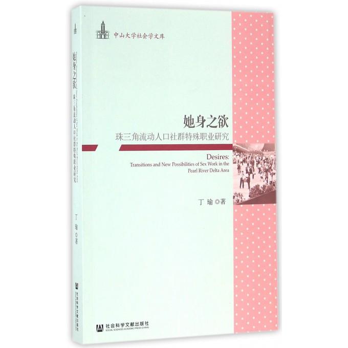 她身之欲(珠三角流动人口社群特殊职业研究)/中山大学社会学文库