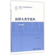 法律人类学论丛(第4辑)