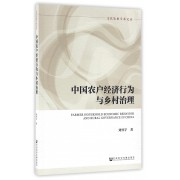 中国农户经济行为与乡村治理/文化发展学术文丛