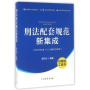 刑法配套规范新集成(检察版工具书)