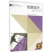 包装设计(新1版中国高等院校视觉传达设计精品教材)