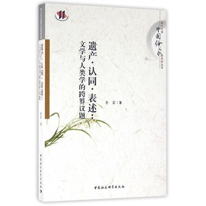 遗产认同表述--文学与人类学的跨界议题/四川大学中国俗文化研究所丛书