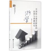 中国核心通货膨胀的估算与预测研究/当代浙江学术文库
