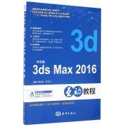中文版3ds Max2016互动教程(十二五职业院校计算机应用互动教学系列教材)