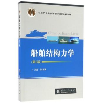 船舶结构力学(第2版十二五普通高等教育本科国家级)