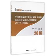全国勘察设计注册公用设备工程师给水排水专业考试真题详解(2012-2014)/2016执业资格考试丛书
