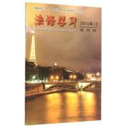 法语学习(2016年\3双月刊)