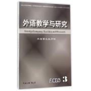 外语教学与研究(2016.3外国语文双月刊)