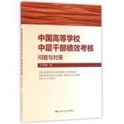 中国高等学校中层干部绩效考核(问题与对策)