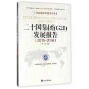 二十国集团<G20>发展报告(2015-2016)/经济学学术前沿书系