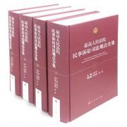 最高人民法院民事诉讼司法观点全集(共4册)(精)