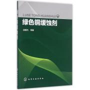 绿色铜缓蚀剂