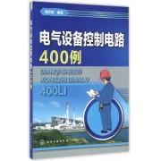 电气设备控制电路400例