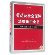 劳动及社会保障法律适用全书(第6版)