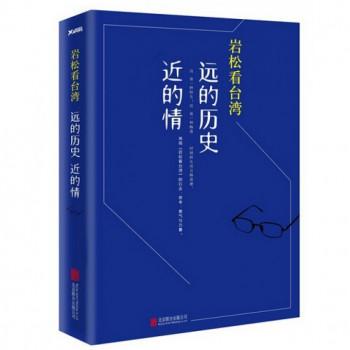 岩松看台湾(远的历史近的情)